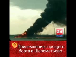 🕯️🕯️🕯️Жесть😭😭😭 Самолет авиакомпании Аэрофлот SSJ-100 (Сухой Суперджет 100), следовавший в Мурманск, совершил экстренную поса