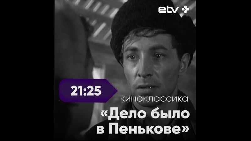 Дело было в Пенькове на ETV