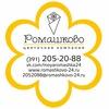 РОМАШКОВО цветочная компания