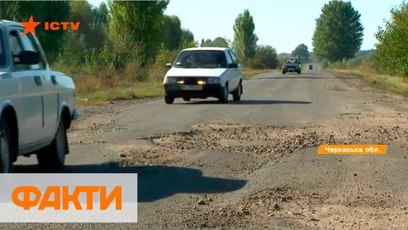 Терпение лопнуло: люди в Черкасской области требуют ремонта дороги государственного значения