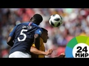 Франция обыграла Австралию со счетом 2 1 отличились Гризманн и Погба МИР 24
