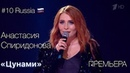 10 Russia: ПРЕМЬЕРА! Анастасия Спиридонова - Цунами   Белые Ночи Санкт-Петербурга