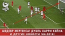 ШЕДЕВР МАРТЕНСА! ДУБЛЬ ХАРРИ КЕЙНА! И другие новости Чемпионата Мира 2018!
