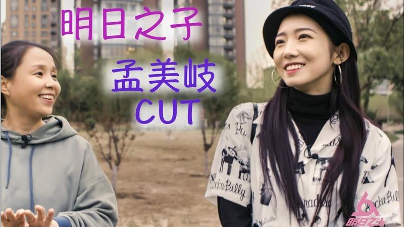 [CUT] 190615 The coming one (明日之子水晶時代) @ Meiqi