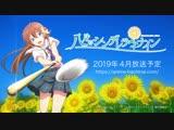 Hachigatsu no Cinderella Nine  Девять золушек в августе - тизер.
