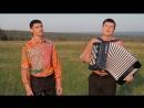 ансамбль Веселуха - Травы