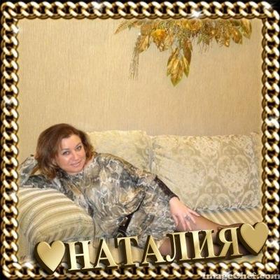 Наталия Булахова