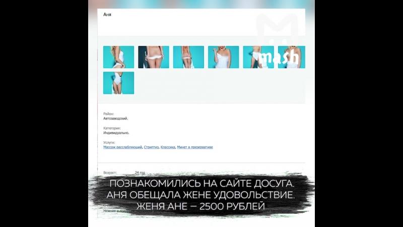 В Нижнем Новгороде парень избил проститутку за плохой минет