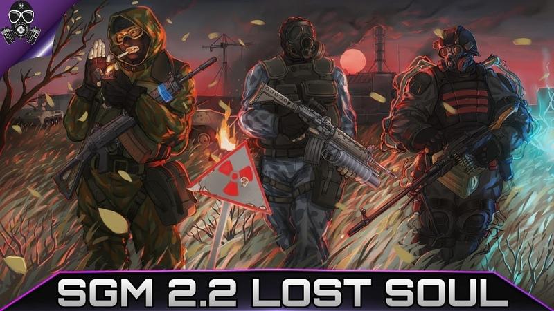 S.T.A.L.K.E.R.: SGM 2.2 Lost Soul - Прохождение Часть 1