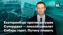 Екатеринбург против алтушек, Суперджет — плохой самолет. Сибирь горит, Путину плевать