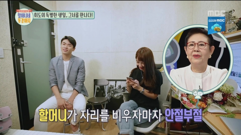 [180809] MBC Grandmas Puppy - Eunji (A Pink)