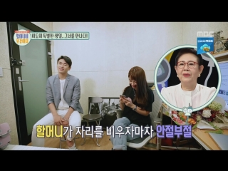 [180809] MBC Grandma's Puppy - Eunji (A Pink)