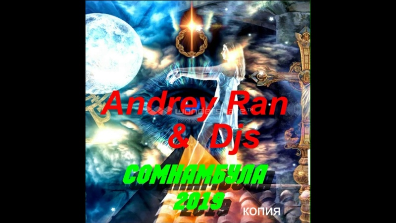 Andrey Ran Djs - Сомнамбула 2019 (demo mix )