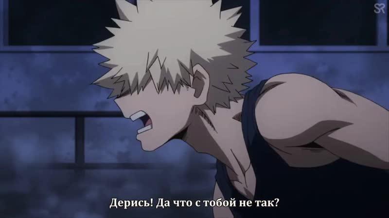 Bakugou's scream. Моя геройская академия. 3 сезон 23 серия