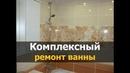 Дизайн и ремонт ванной комнаты Ремонт квартир в Костроме МнеРемонт