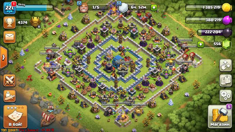 Игры кланов и фарм на 12 тх / Clash of Clans