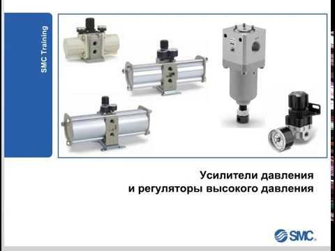 Усилитель давления VBA SMC Booster regulator smc