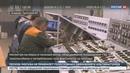 Новости на Россия 24 • Электроэнергия станет дешевле: Анадырская ТЭЦ начала работать на газе