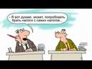 800 рублей с 1000 ты платишь налогов! Не Веришь ? Смотри!