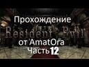 Прохождение Resident Evil (1996) Часть 12. Батарея. Кольт питон. Рубин. Книга жизни