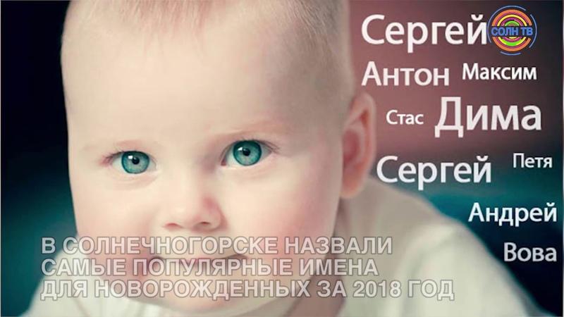 Коротко о разном 18/01: В Солнечногорске назвали самые популярные имена новорожденных