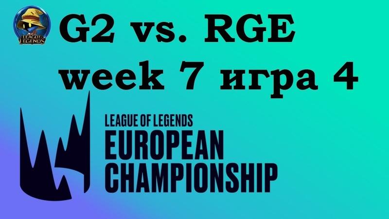 G2 vs. RGE Week 7 LEC 2019 Чемпионат Европы LCS EU G2 Esports Rogue