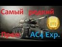 Самый редкий Прем Рандома AC4 Experimental Обзор