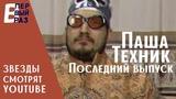 Паша Техник #5 Реакция на ЛСП, Yanix, Хованского, Obladaet, Jah Khalib, Скруджи
