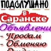 Подслушано в Саранске |Объявления Мордовия
