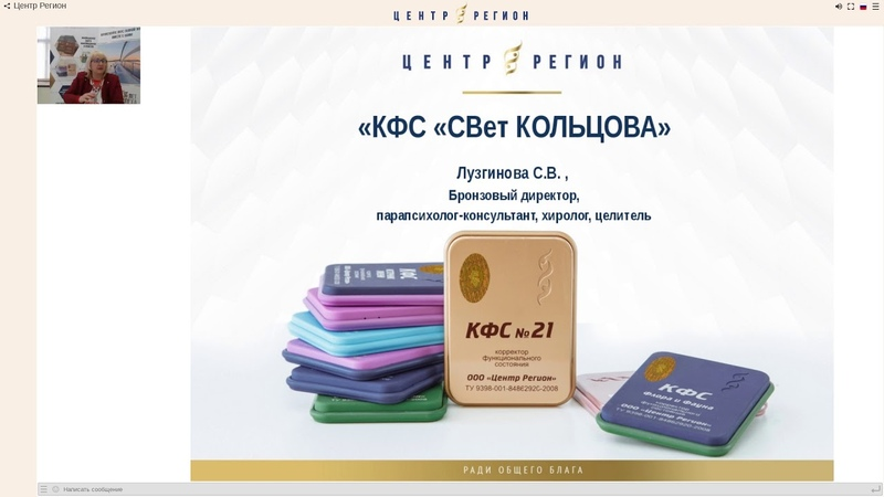 Лузгинова С.В. «Оздоровление и омоложение с помощью Новой продукции Компании» 7.10.18