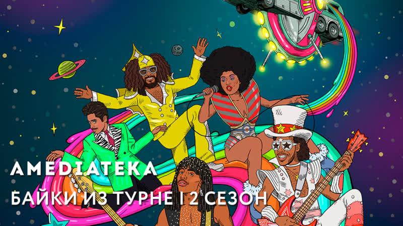 Байки из турне 2 сезон | Трейлер » Freewka.com - Смотреть онлайн в хорощем качестве