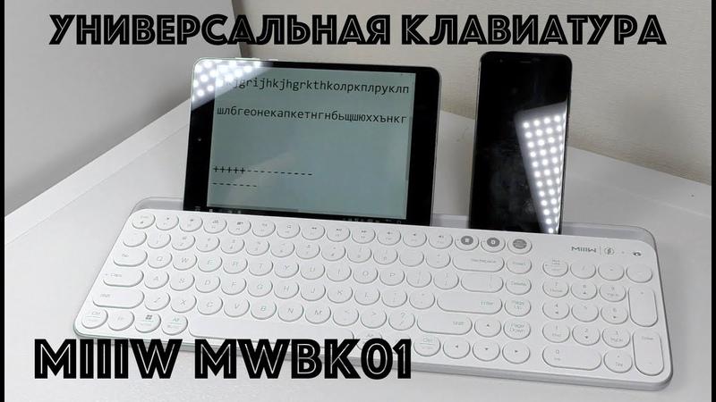 Универсальная Bluetooth клавиатура Miiiw MWBK01 (Xiaomi)