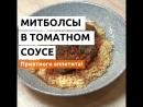 Митболсы в томатном соусе
