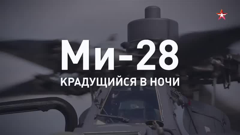 Крадущийся в ночи ударный вертолет Ми-28 за 60 секунд - - Главная задача вертолета Ми-28 - уничтожение танков и живой силы проти