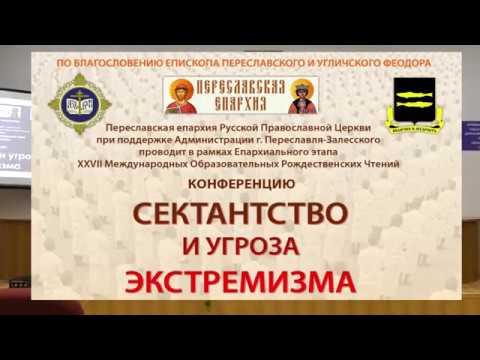 08.11.18 - Конференция Сектантство и угроза экстремизма г. Переславль-Залесский