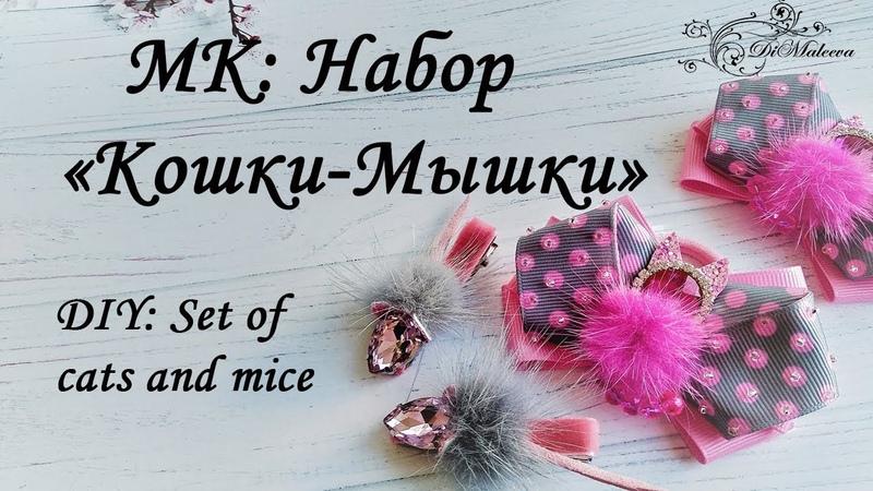 МК Набор Кошки-Мышки DIY Set of cats and mice