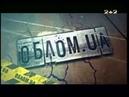Облом UA Сезон - 2 Выпуск - 3