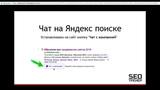 Чат с компанией в поиске Яндекс: пошаговая инструкция (настройка за 5 минут)