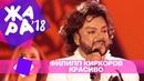 Филипп Киркоров - Красиво ЖАРА В БАКУ Live, 2018