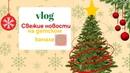VLOG Хорошие новости семейный влог походы по магазинам покупки и отдых