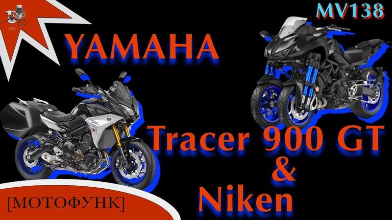 MV138 - тест райд Yamaha Tracer 900 GT и Niken
