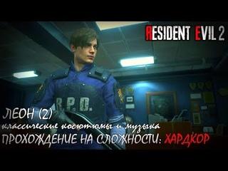 Resident Evil 2 Leon (2) на сложности ХАРДКОР (кл. костюмы и музыка)