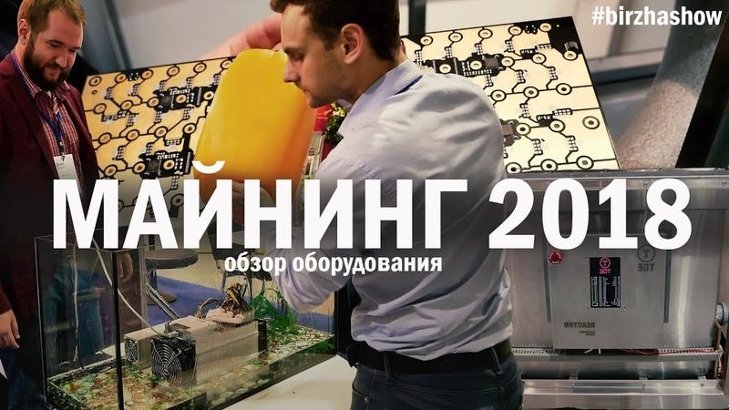 BC-EXPO: Новинки Майнинг оборудования 2018 от Birzha Show
