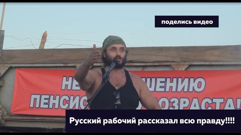 Русский рабочий железной дороги рассказал всю правду! Поделись видео