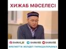 Хиджаб м селес .  стаз Жас лан Ж н сбеков. (720p).mp4