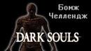 Бомж Челлендж в Dark Souls