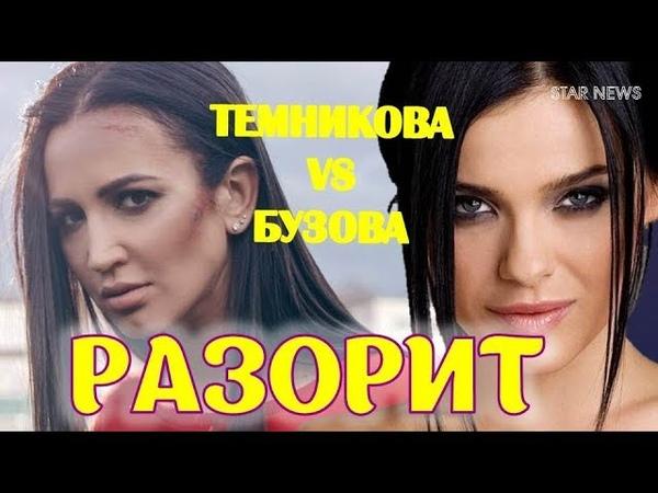 Ольга Бузова может РАЗОРИТЬСЯ из за Елены Темниковой!
