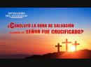 Mensajero del evangelio (I) - ¿Concluyó la obra de salvación cuando el Señor fue crucificado?