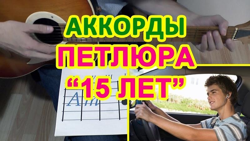 15 лет Аккорды Бой песни Петлюра под гитару и текст