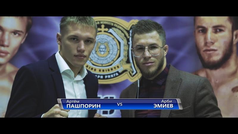 Artem Arbi_Шпора и Арби выйдут на бой